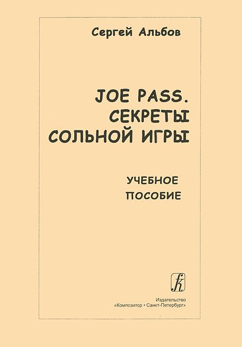 Сергей Альбов. Joe Pass. Секреты сольной игры