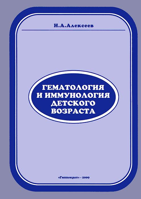 Н. А. Алексеев. Гематология и иммунология детского возраста