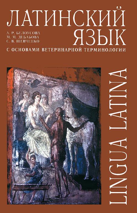 Латинский язык с основами ветеринарной терминологии / Lingua latina