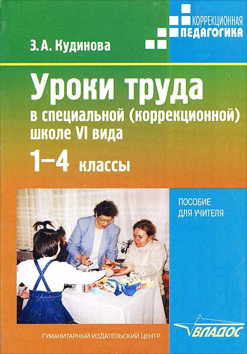 Уроки труда в специальной (коррекционной) школе VI вида. 1-4 классы