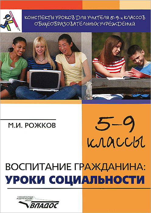 Воспитание гражданина. Уроки социальности. 5-9 классы