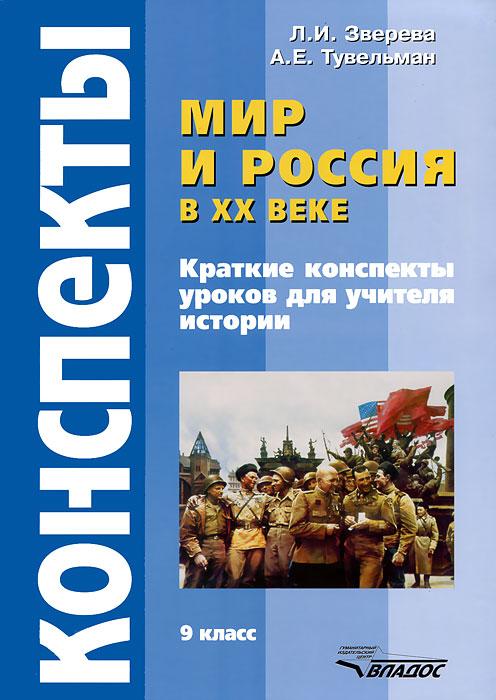 Мир и Россия в XX веке. 9 класс. Конспекты уроков для учителя истории