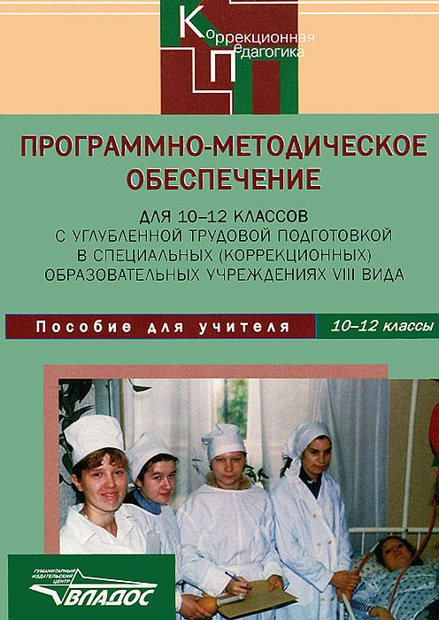Программно-методическое обеспечение для 10-12 классов с углубленной трудовой подготовкой в специальных (коррекционных) образовательных учреждениях VIII вида