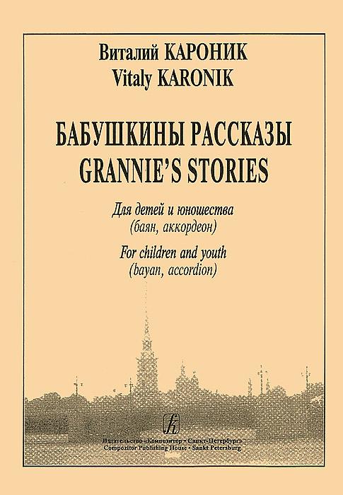 Виталий Кароник Кароник. Бабушкины рассказы для детей и юношества. Баян, аккордеон