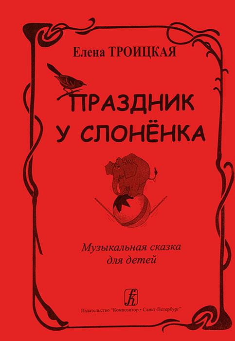 Елена Троицкая. Праздник у слоненка