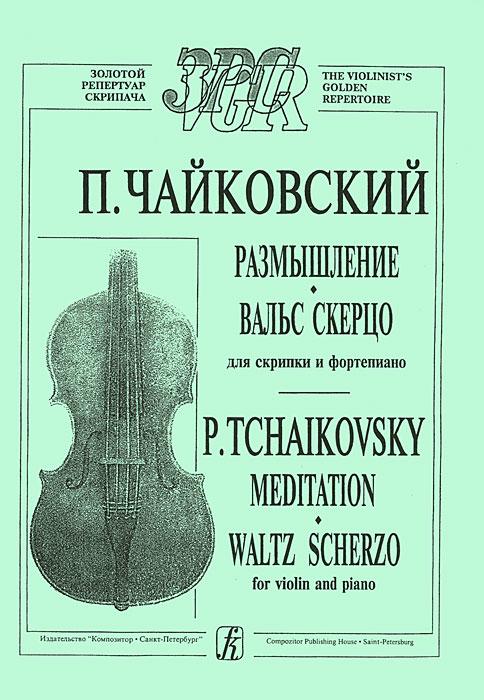 Скачать П. Чайковский. Размышление. Вальс скерцо для скрипки и фортепиано быстро