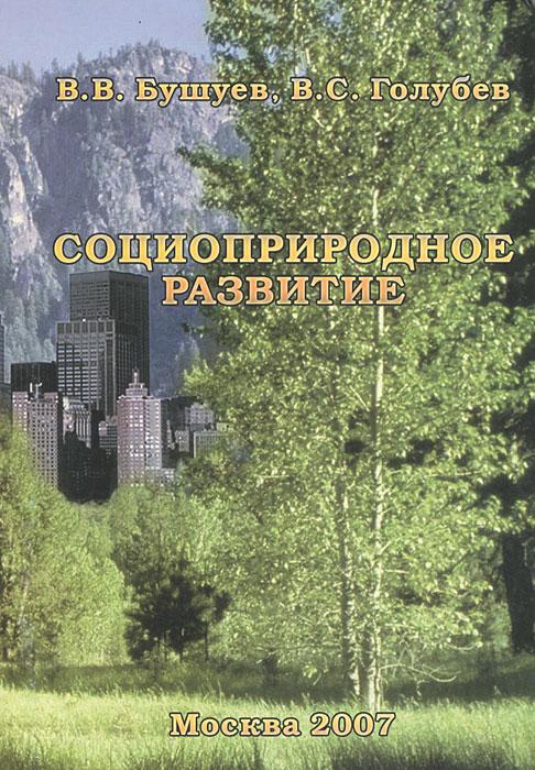 Обложка книги Социоприродное развитие