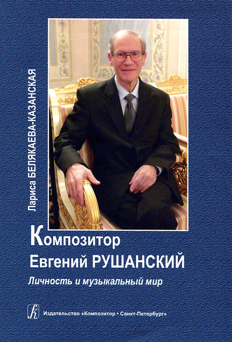 Композитор Евгений Рушанский. Личность и музыкальный мир