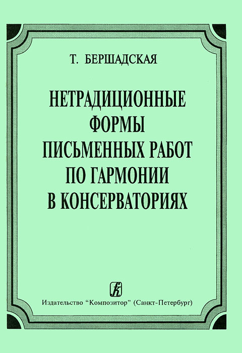 Татьяна Бершадская Нетрадиционные формы письменных работ по гармонии в консерваториях