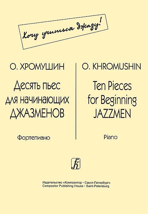 О. Хромушин. Десять пьес для начинающих джазменов. Фортепиано развивается уверенно утверждая