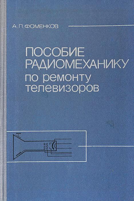 как бы говоря в книге А. П. Фоменков