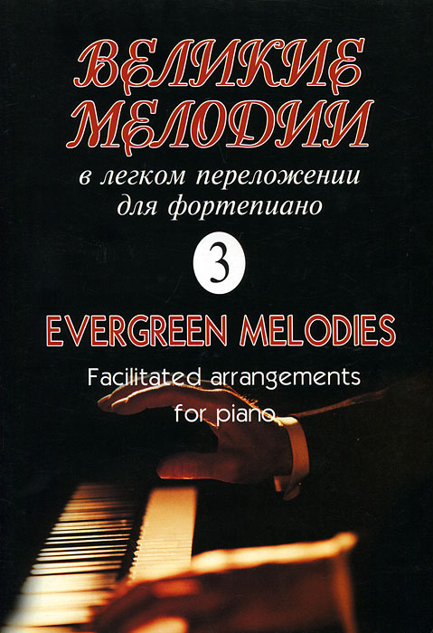 Скачать Великие мелодии для фортепиано. В легком переложении для фортепиано. быстро