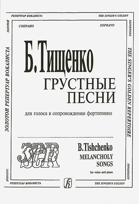 Б. Тищенко Б. Тищенко. Грустные песни. Для голоса в сопровождении фортепиано а к лядов а к лядов три русские песни для восьми валторн