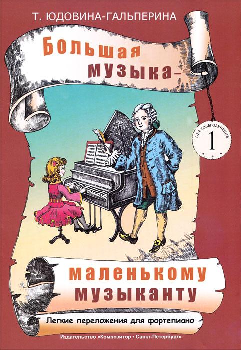Т. Юдовина-Гальперина Большая музыка - маленькому музыканту. Легкие переложения для фортепиано. Альбом 1