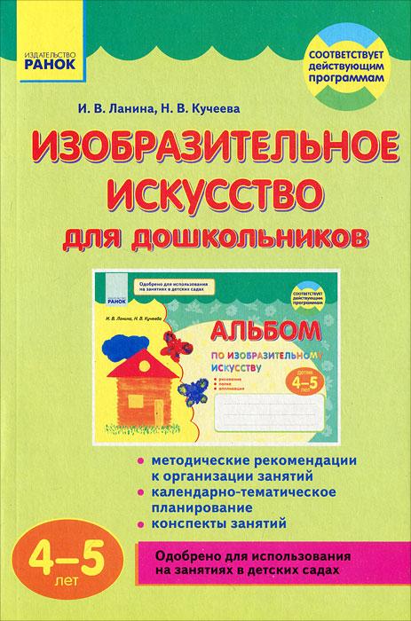 Изобразительное искусство для дошкольников (4-5 лет)