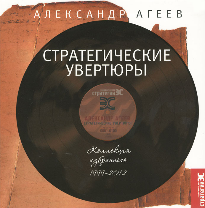 Стратегические увертюры. Коллекция избранного 1999-2012