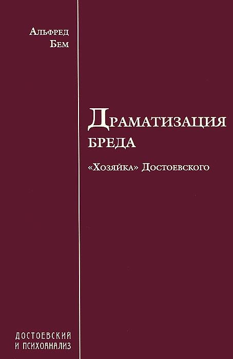 """Драматизация бреда. (""""Хозяйка"""" Достоевского)"""