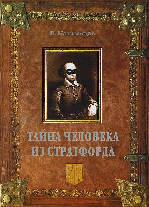 В. Катамидзе Тайна человека из Стратфорда