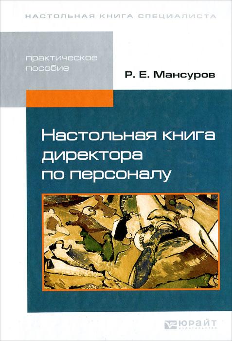 Настольная книга директора по персоналу. Практическое пособие