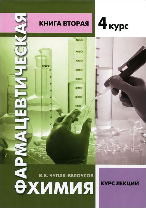 Фармацевтическая химия. Книга 2. 4 курс