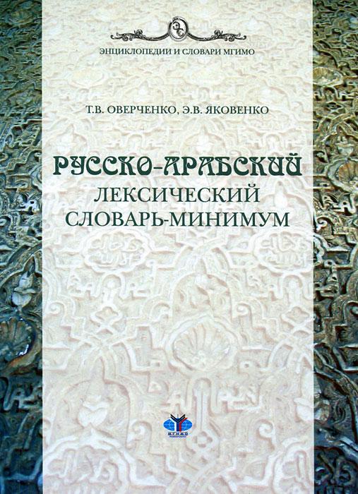 Русско-арабский лексический минимум