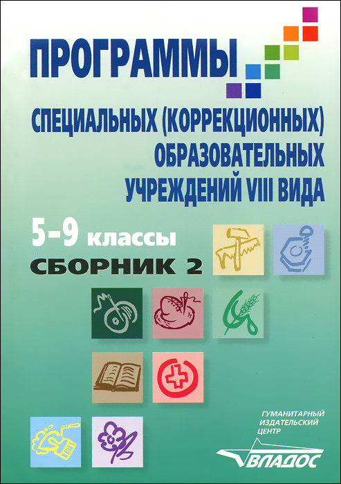 Программы специальных (коррекционных) образовательных учреждений VIII вида. 5-9 классы. В 2 книгах. Книга 2