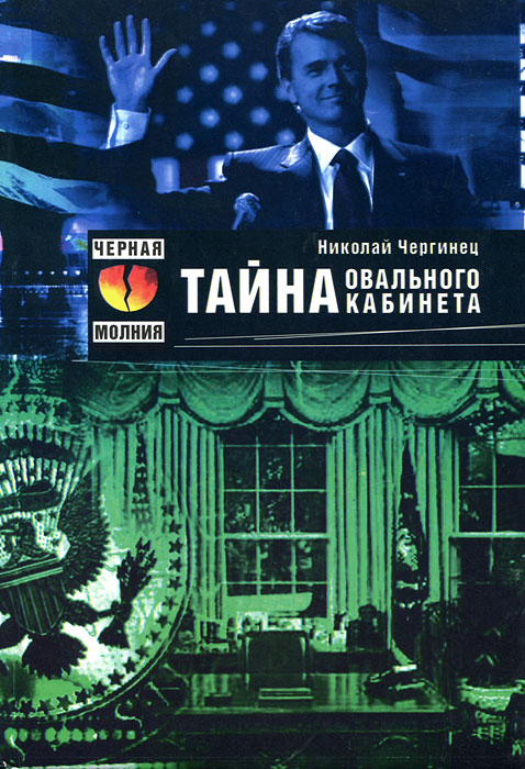 Николай Чергинец. Тайна Овального кабинета