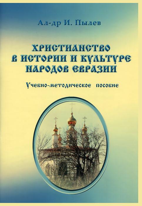 Христианство в истории и культуре народов Евразии