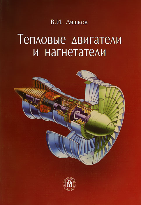 Тепловые двигатели и нагнетатели