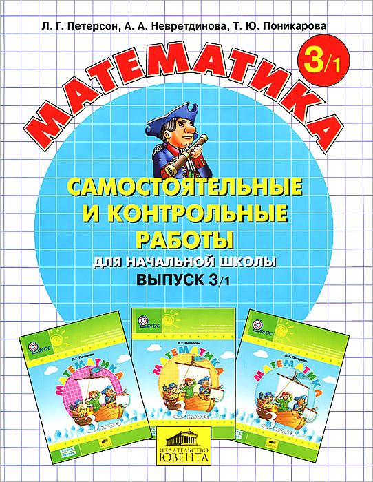 Математика. Самостоятельные и контрольные работы для начальной школы. Выпуск 3. Вариант 1