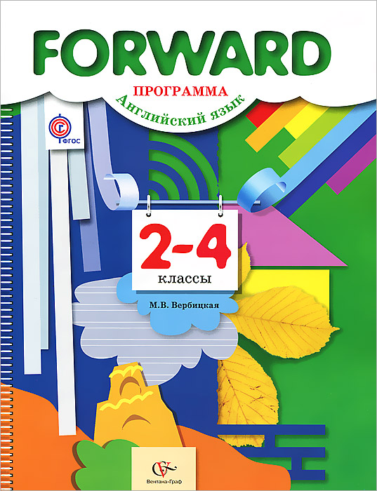 Forward. Английский язык. 2-4 классы. Программа (+ CD-ROM)