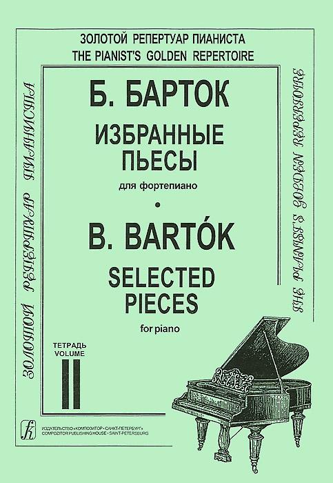 Б. Барток Б. Барток. Избранные пьесы для фортепиано. Тетрадь 2 л келер л келер избранные этюды для фортепиано тетрадь 2