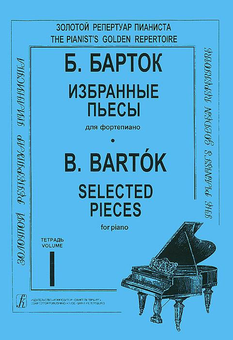 Б. Барток Б. Барток. Избранные пьесы для фортепиано. Тетрадь 1 л келер л келер избранные этюды для фортепиано тетрадь 2