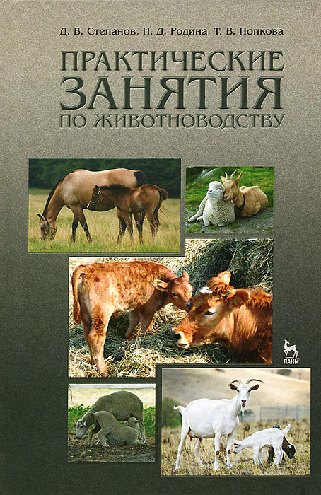 Практические занятия по животноводству