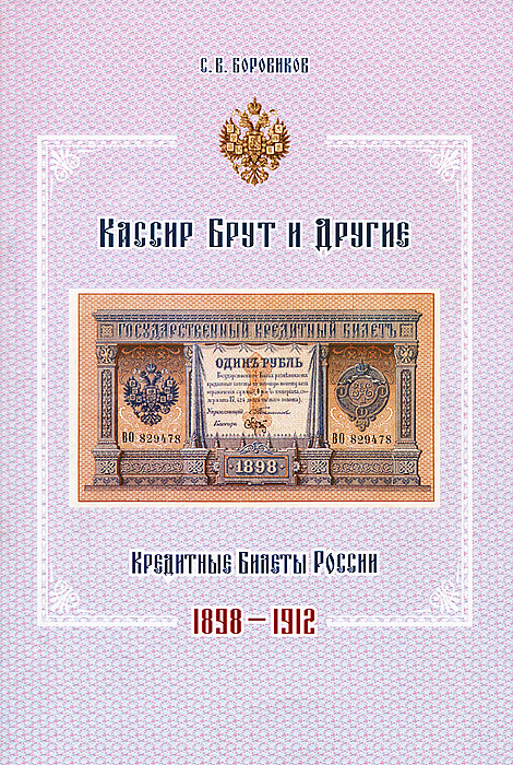 Кассир Брут и другие. Кредитные билеты России. 1989-1912