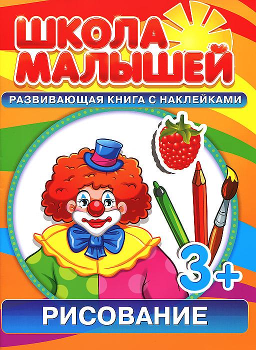 Рисование для 3-х лет. Развивающая книга с наклейками