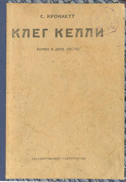Клег Келли0120710Гомель, 1921 г., Государственное издательство.Владельческий переплет. Сохранность хорошая. Сэмюэль Крокет (1859- 1914) — шотландский романист. Был пастором, но скоро отказался от этой должности. Первая его книга (собрание стихов) была напечатана в 1886. В 1893 вышел первый сборник его рассказов: «The Stickit Minister», имевший большой успех. Рассказы написаны главным образом на местном диалекте родины Крокета, юго-западного шотландского округа Шотландии Галловея; описывается жизнь «людей земли», простых фермеров. Действия в этих рассказах очень мало, но много чувства, переходящего иногда даже в сентиментальность. Позже Крокет написал ряд исторических романов, из жизни как Шотландии, так и других стран. Насколько просты и бесхитростны фабулы его первых рассказов, настолько полны самых неожиданных приключений и драматических происшествий его исторические повести. В 1895 вышел словотолкователь к сочинениям Кромвеля, составленный П. Дэджоном. В настоящее издание вошел роман в двух частях Клег Келли.