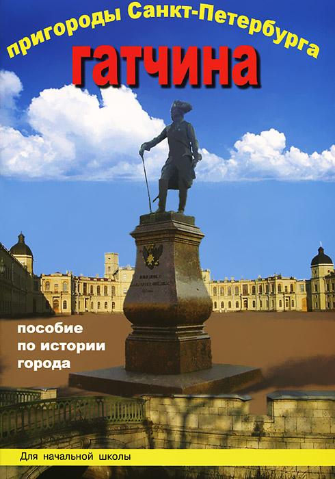 Пригороды Санкт-Петербурга. Гатчина. Пособие по истории города с вопросами и заданиями для начальной школы