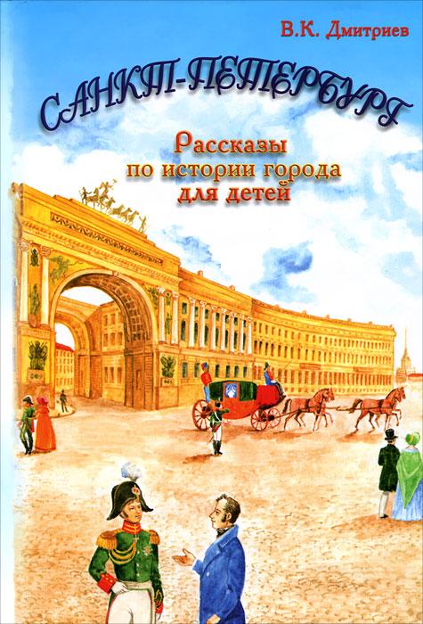 Санкт-Петербург. Рассказы по истории города для детей