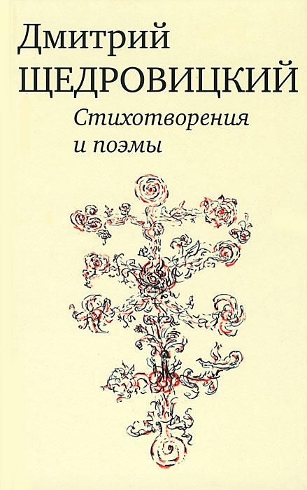 Дмитрий Щедровский Щедровский. Стихотворения и поэмы