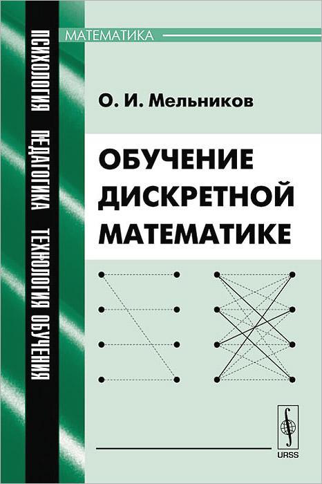 Обучение дискретной математике