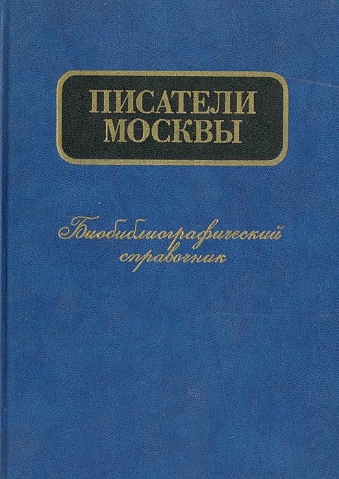Писатели Москвы: Биобиблиографический справочник развивается уверенно утверждая