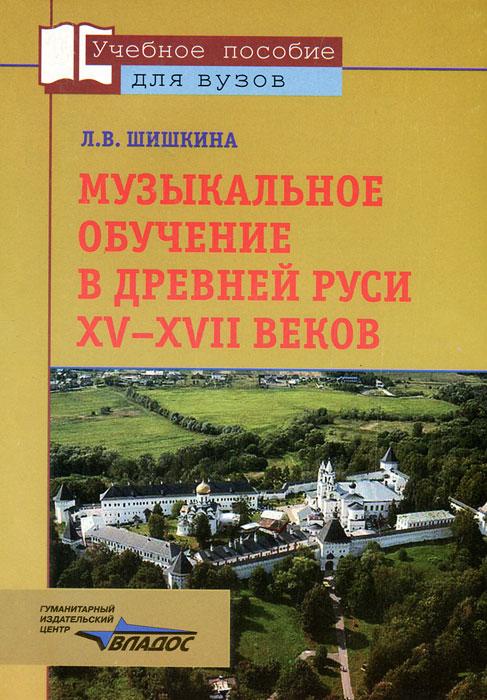 Музыкальное обучение в Древней Руси XV-XVII веков
