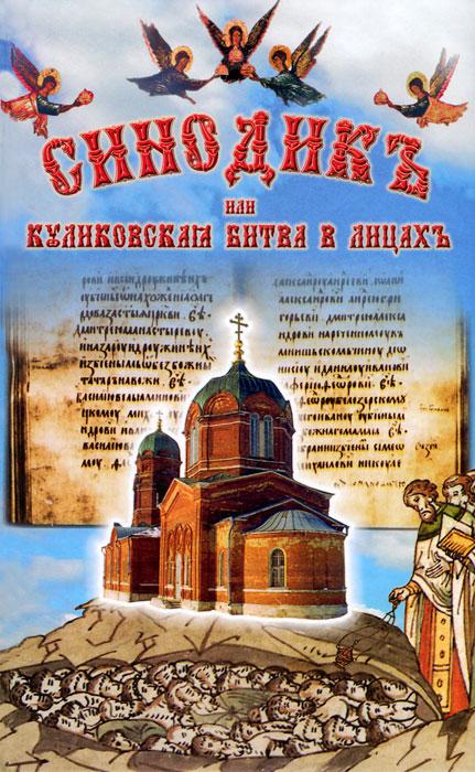 Священник Валерий Мешков, Г. В. Перова Синодикъ или Куликовская битва в лицах