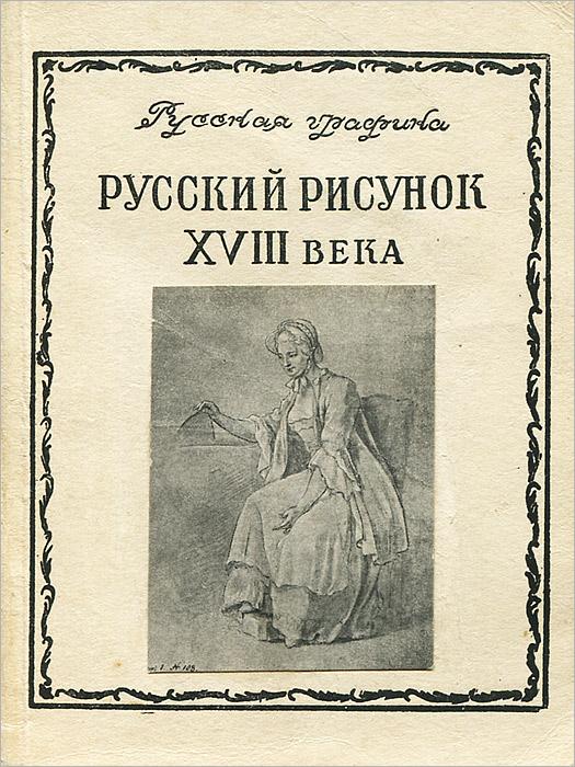 Русский рисунок XVIII века