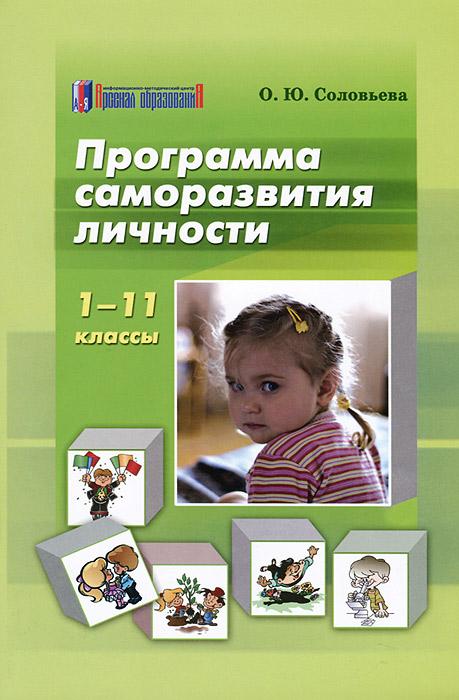 Программа саморазвития личности. 1-11 классы