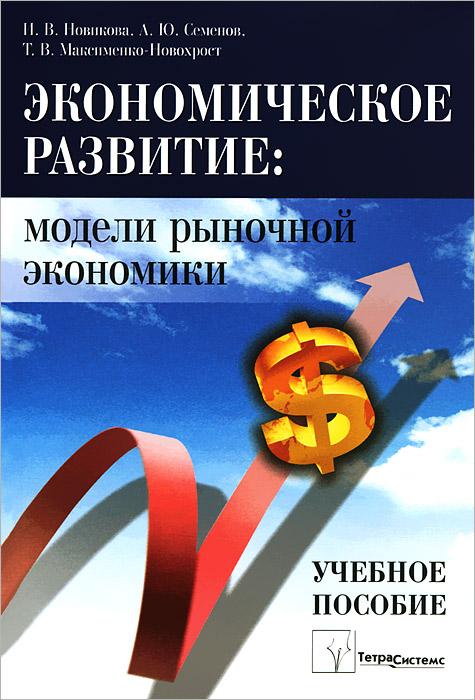 Экономическое развитие. Модели рыночной экономики