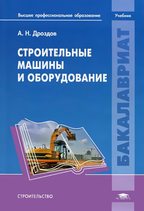 А. Н. Дроздов Строительные машины и оборудование