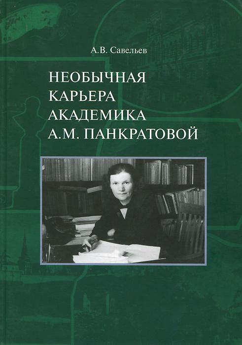 Необычная карьера академика А. М. Панкратовой