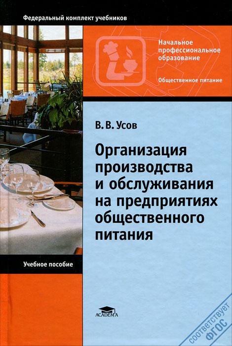 В. В. Усов. Организация производства и обслуживания на предприятиях общественного питания